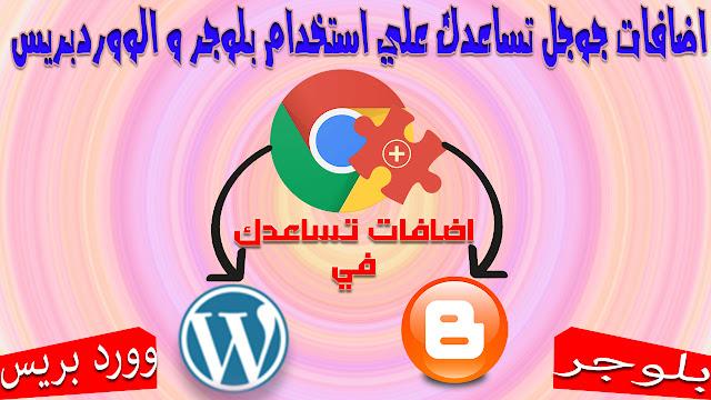 اضافات جوجل تساعد فى استخدام بلوجر و الووردبريس