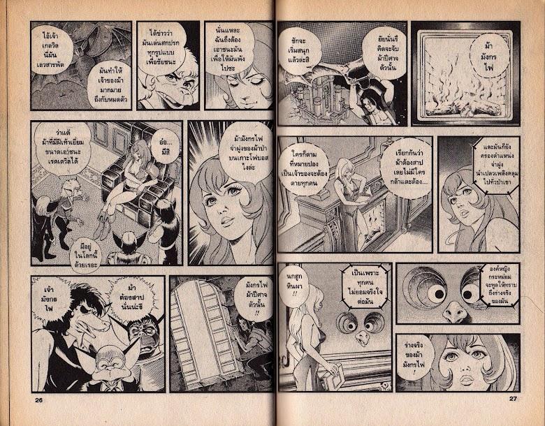 Black Knight Bat - หน้า 15