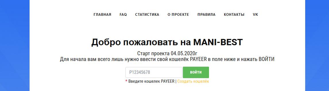 Мошеннический сайт mani-best.ru – Отзывы, развод, платит или лохотрон?