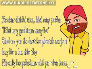 Funny Poems   Sardar dukhi tha