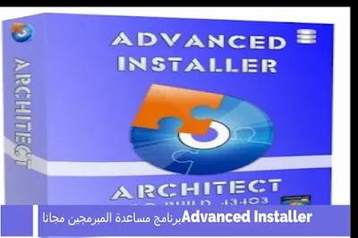 Advanced Installer برنامج مساعدة المبرمجين مجانا