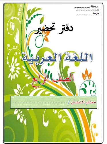 دفتر تحضير اللغة العربية للصف الرابع الابتدائي 2022 pdf