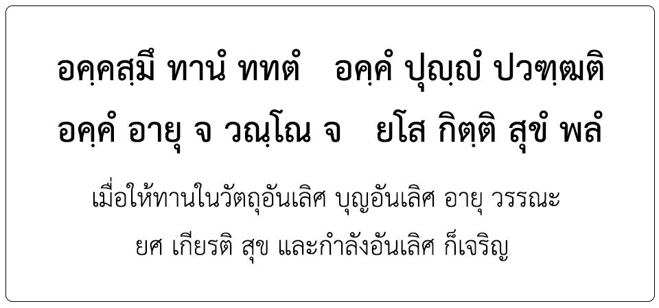 อคฺคสฺมึ ทานํ ททตํ...,พุทธสุภาษิตชั้นโท
