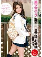 (Re-upload) ZEX-122 美少女ハーフ 恥ずかしい日