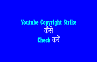 Youtube Copyright Strike Kaise Check Kare, Youtube Copyright Strike Check