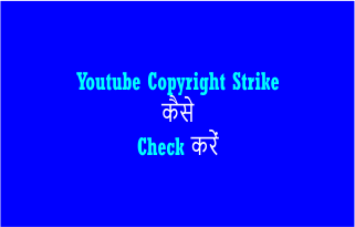 Youtube Copyright Strike कैसे Check करें / देखें
