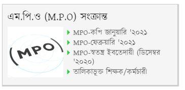 MEMIS Madrasah Teacher MPO Update - মাদ্রাসা এমপিও আপডেট দেখুন