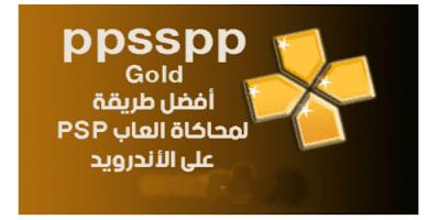 تحميل محاكي الذهبي للاندرويد المدفوع مجانا من ميديا فاير  ppsspp gold apk