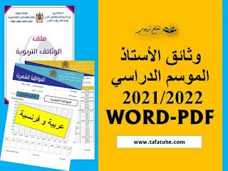 وثائق الأستاذ للموسم الدراسي WORD 2021/2022