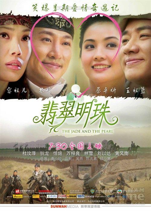 Xem Phim Phỉ Thuý Minh Châu - The Jade and the Pearl