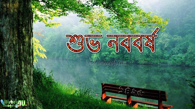 Pohela Boishakh 2019 Greetings
