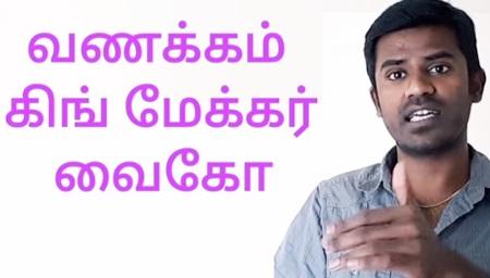 Kingmaker Vaiko Master Plan – Tamilnadu Election 2016 Result