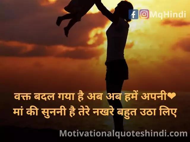 Maa Ka Ladla Fb Status In Hindi