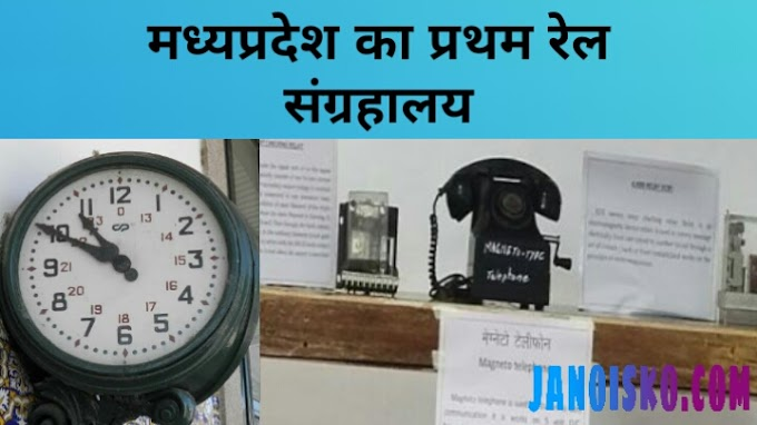 First Rail Museum of Madhya Pradesh । मध्यप्रदेश का प्रथम रेल संग्रहालय