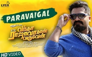 Paravaigal | Lyrical | Vantha Rajavathaan Varuven | STR | Hiphop Tamizha |Sundar C |Lyca Productions