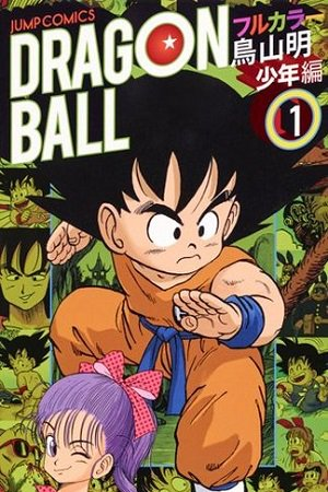 Dragon Ball (Coloured) Manga