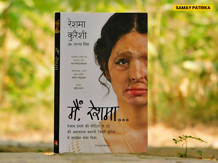 reshma-quraishi-book-in-hindi