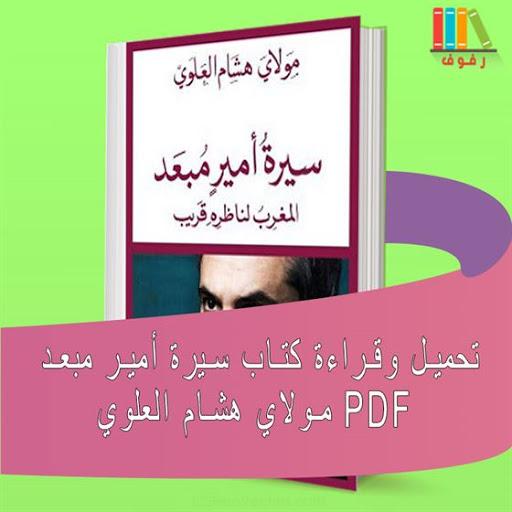 تحميل و قراءة كتاب سيرة امير مبعد مولاي هشام العلوي pdf
