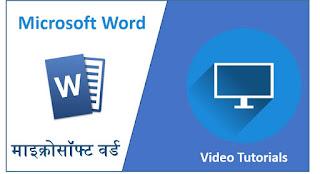 Microsoft Word Hindi Video