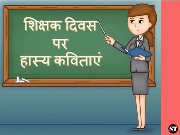 शिक्षक दिवस पर हास्य कविताएं और शायरियां - shikshak par hasya kavitayen