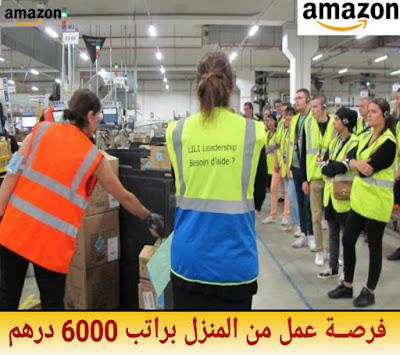ازيد من 600 منصب شغل بشركة أمازون المغرب براتب 6000 درهم (فقط من المنزل)