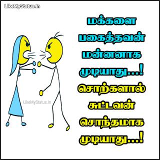Tamil Thathuvam Image