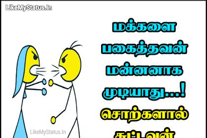 மக்களை பகைத்தவன்... Tamil Thathuvam Quote Image...