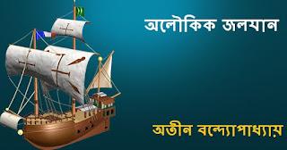 Aloukik Jaljan By Atin Bandyopadhyay Bengali Horror Storybook PDF