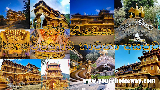 සිත නිවෙන - මහමෙව්නාව භාවනා අසපුව 🙏🧘♂️(Mahamevnawa Buddhist Monastery Polgahawela) - Your Choice Way