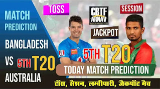 Ban vs Aus T20 5th Match 100% Sure Today Match Prediction Tips