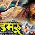 भोजपुरी फिल्म 'डमरू' का ट्रेलर जारी, होली के बाद होगी रिलीज