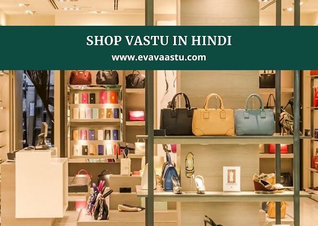 दुकान में ग्राहक बढ़ाने के उपाय , Vastu Shastra for Shop in Hindi