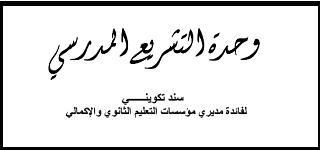 كتاب التشريع المدرسي الجزائري pdf