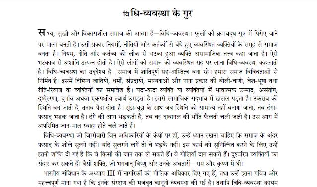 Ek DM Ki Diary Hindi PDF
