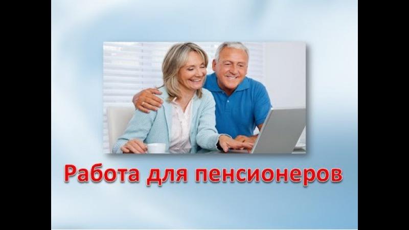 Вы пенсионер с активной жизненной позицией?.