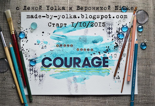 Mixed Media Courage, 2 этап. Я успела!!!