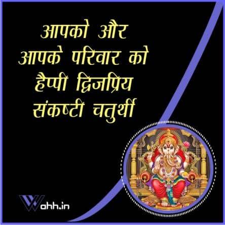 Dwijapriya Sankashti Chaturthi  Wishes For Whatsapp