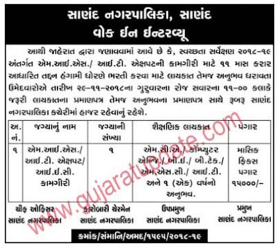 Sanand Nagarpalika Recruitment for MIS/ IT Expert Post 2018