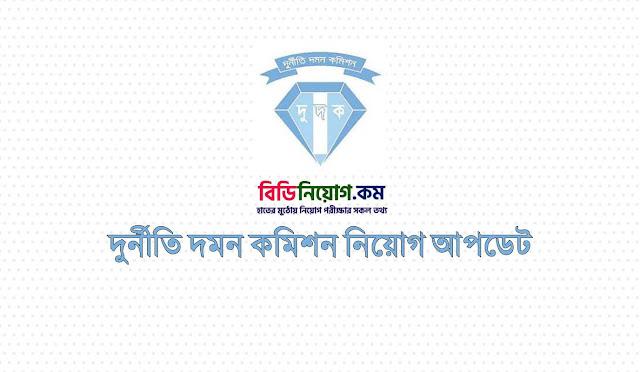 Anti Corruption Commission (ACC) Data Entry Operator Exam | Seat Plan 2019