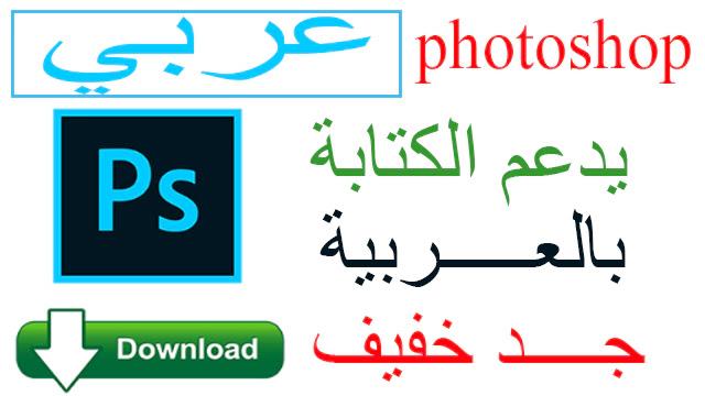 تحميل Photoshop عربية