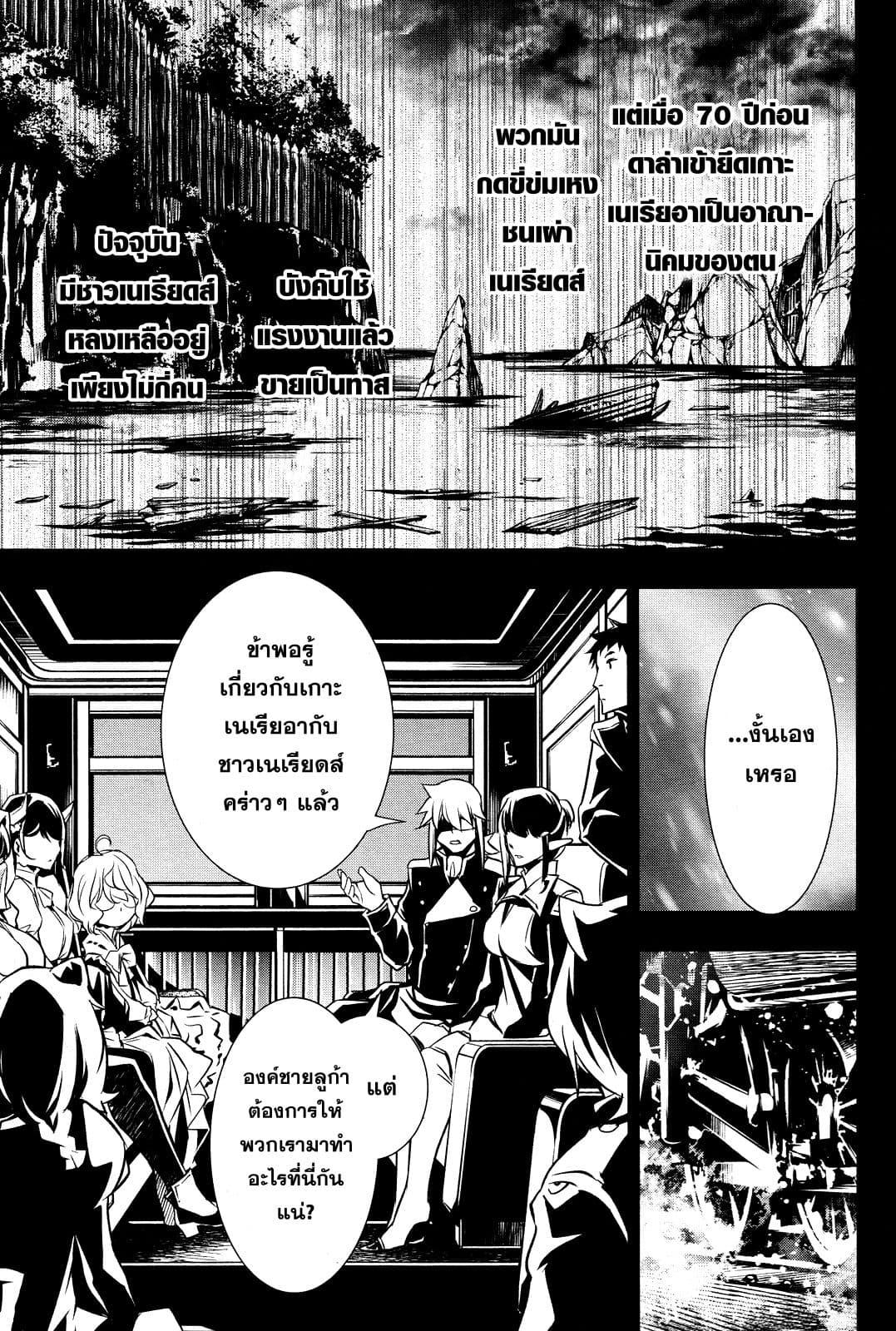 อ่านการ์ตูน Shinju no Nectar ตอนที่ 14 หน้าที่ 27