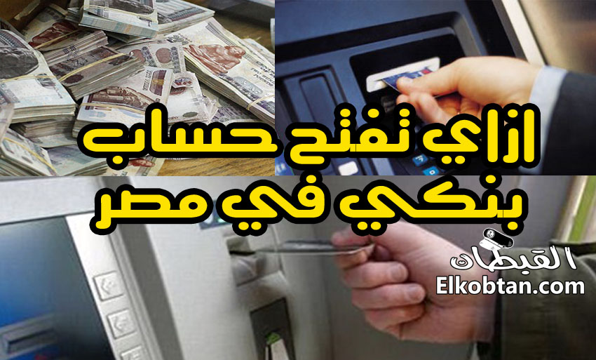 شرح طريقة فتح حساب بنكي في مصر وانواع الحسابات والفرق بينهم واسماء