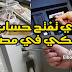 شرح طريقة فتح  حساب بنكي في مصر وانواع الحسابات والفرق بينهم واسماء وفروع البنوك المصرية