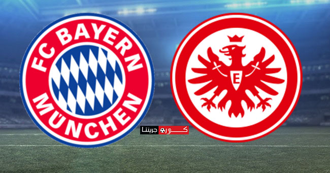 موعد مباراة بايرن ميونخ وآينتراخت فرانكفورت اليوم 23 مايو والقنوات الناقلة