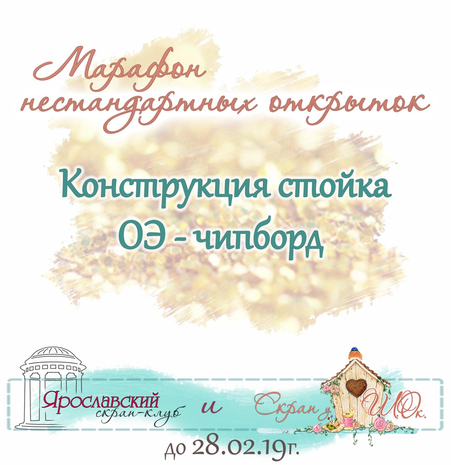 Марафон нестандартных открыток : конструкция - стойка до 28.02.2019
