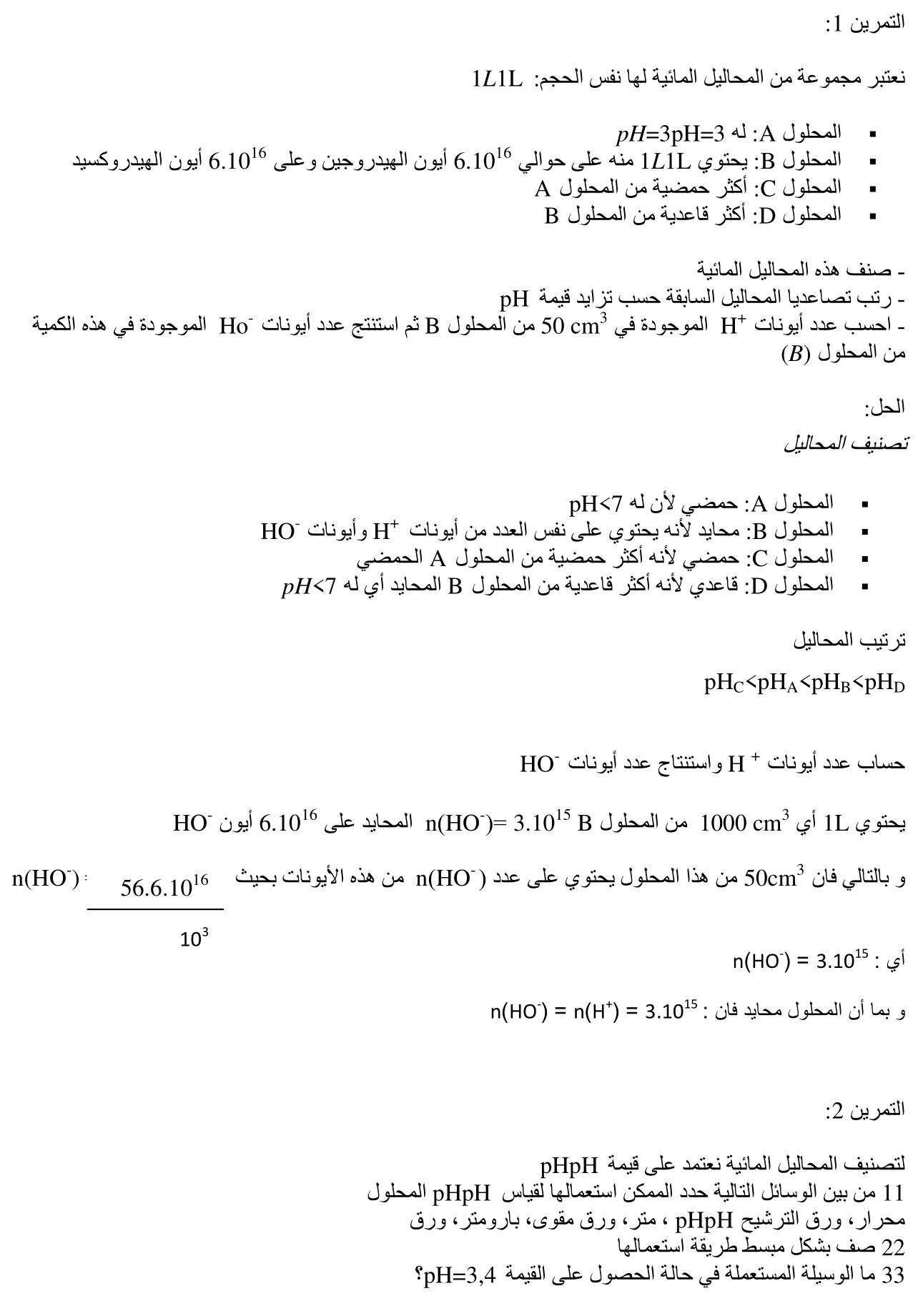 تفاعلات بعض المواد مع المحاليل تمارين وحلول