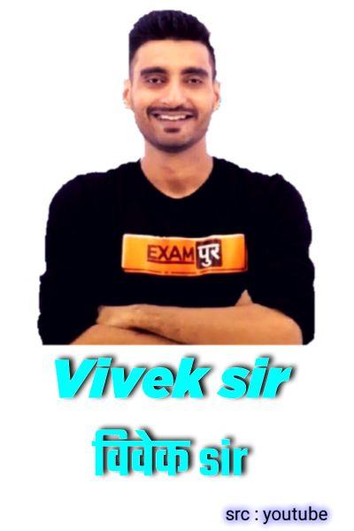 Exampur : kalam Se Kranti -  Vivek sir About