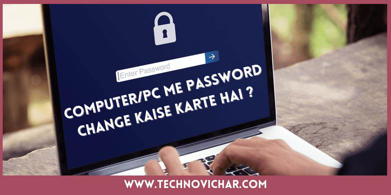 Computer me Password kaise Change kare और Remove kare - How to Change and Remove Computer Password in Hindi