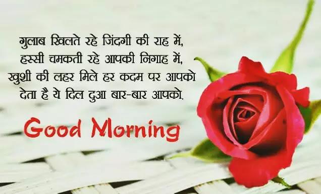 गुड मॉर्निंग शायरी Best Good Morning Shayari in Hindi