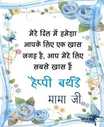 Happy Birthday Wishes Images For Mama Ji In Hindi